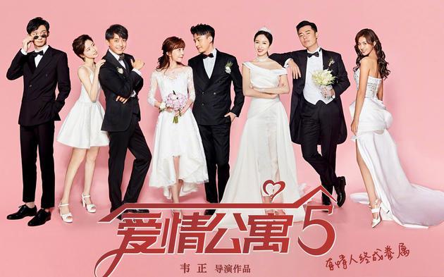 《爱情公寓5》成最终季 导演许诺给角色好结局