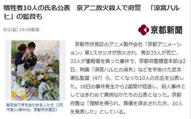 京阿尼遇难者部分名单公布 导演武本康弘在列