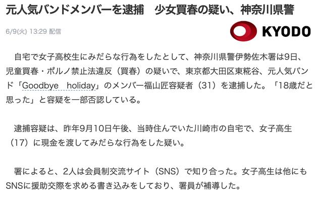 日媒报道福山匠被捕新闻