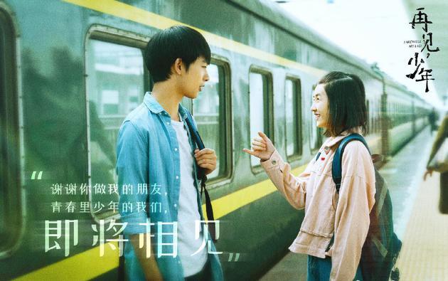 """张子枫《再见,少年》撤档 片方称是""""技术原因"""""""
