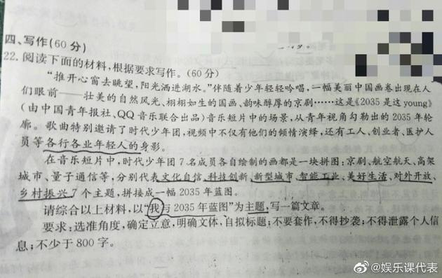 """四川省联考作文题出现时代少年团 网友赞""""正能量"""""""