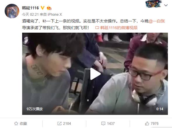韩延为李易峰庆生