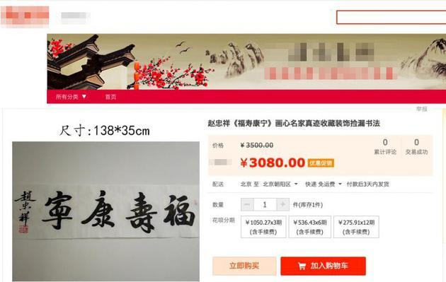 网购平台出售赵忠祥的书法《福寿康宁》