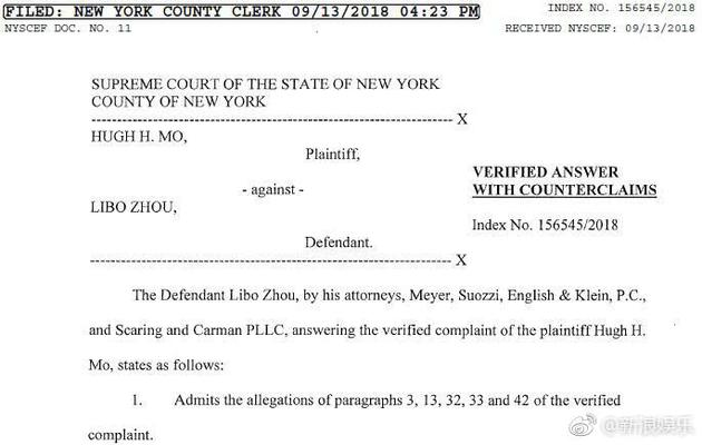 周立波对莫虎的应诉反诉状截屏