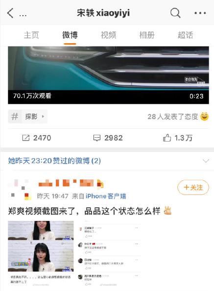 宋轶点赞评论郑爽状态内容的微博