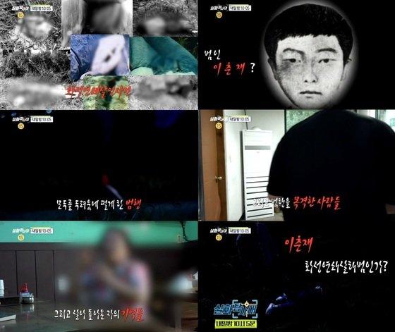 MBC《真相探查队》