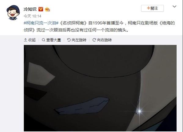 《絕海的偵探》中柯南曾落淚(圖/翻攝自微博/冷知識)