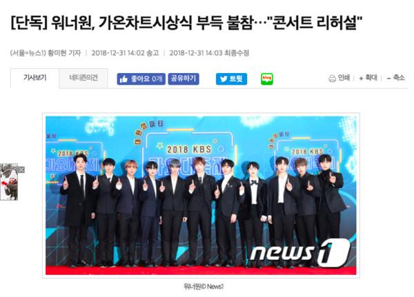 韩媒曝Wanna One公开走程剩这几天
