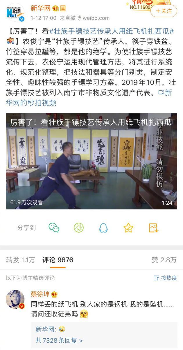 蔡徐坤評論紙飛機扎西瓜視頻