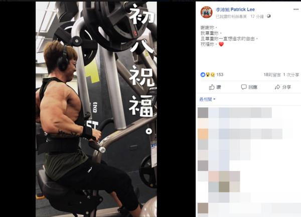 李沛旭在个人社交网站发文,但随即删除。