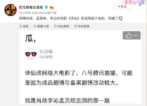 肖战新片《诛仙》改为网播?片方否认:不实传闻