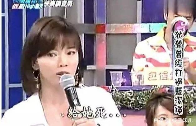 狄莺在综艺节目自曝曾殴打蓝洁瑛。