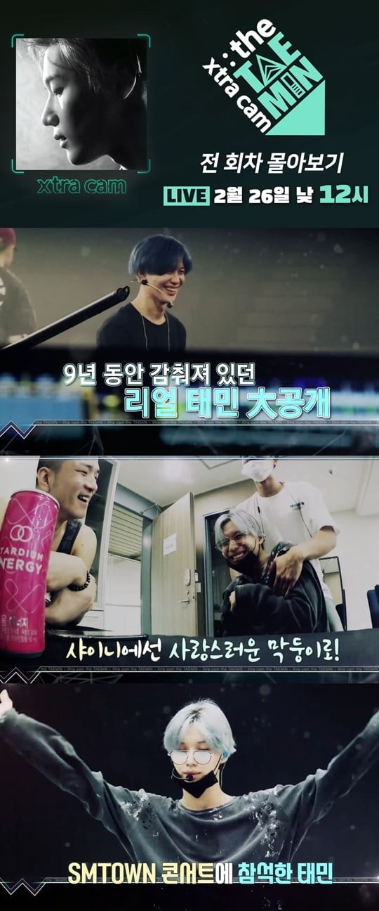 SHINee成员泰民首个单独真人秀