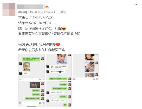 周扬青小号发文