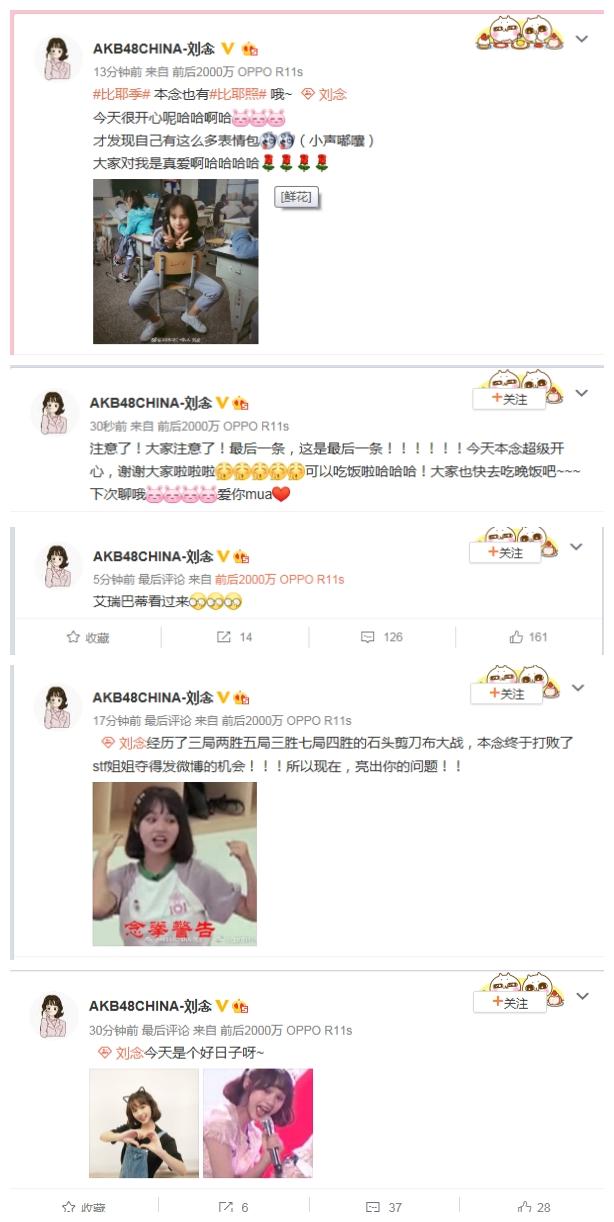 刘念在超话连发5条,发布各种搞怪照片表情包,并大量翻牌粉丝,粉丝大呼惊喜!