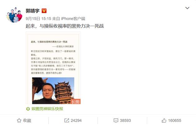 郭靖宇实名举报