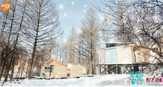 《亲爱的客栈》迎来初雪