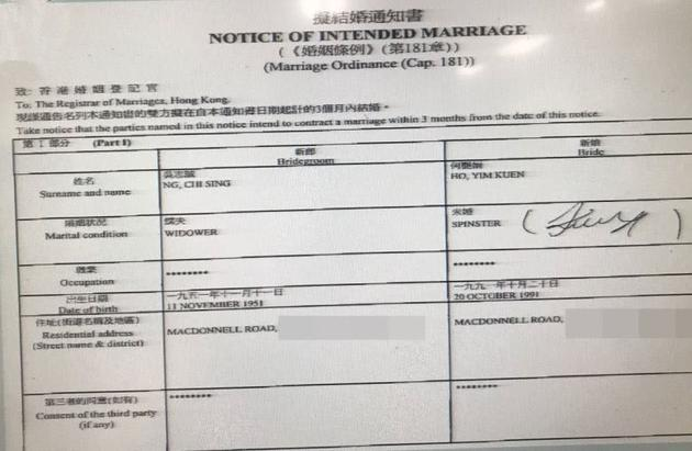 申请结婚通知书曝光
