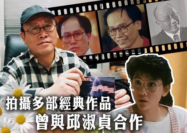 香港演员曾光展去世享年70岁 曾与多位巨星合作
