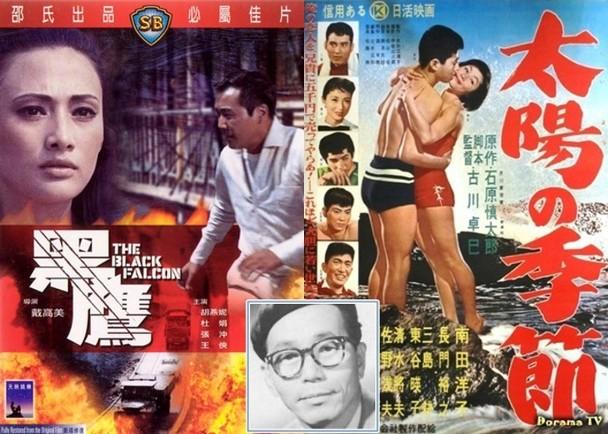曾执导电影《太阳的季节》及邵氏电影《黑鹰》的日本导演古川卓已离世。