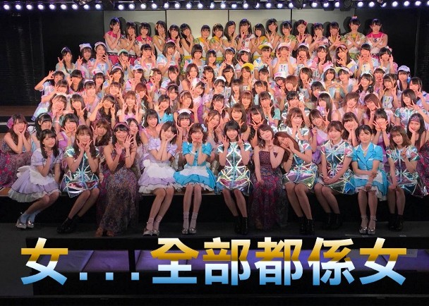 AKB48大合影
