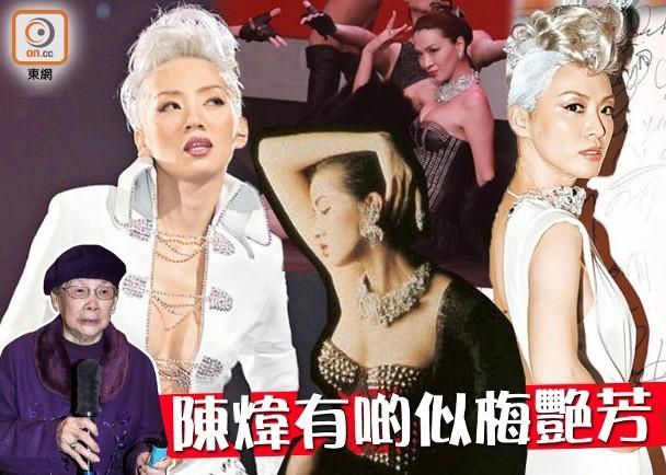 梅妈有意拍梅艳芳电影,虽然暂未有心水演员,但她都觉得陈炜有些像爱女。