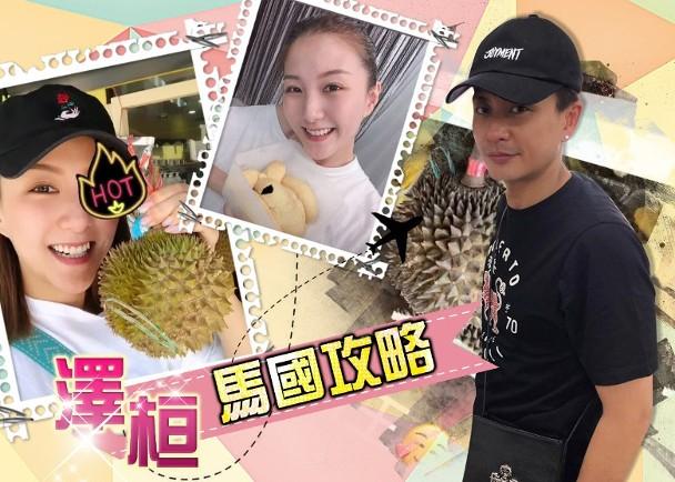 黄宗泽陈嘉桓同在马来西亚。