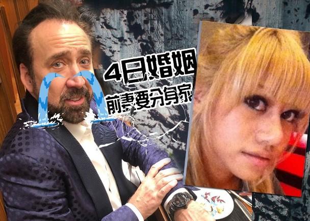 尼古拉斯·凱奇與日裔化妝師Erika Koike。