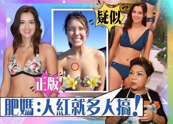 网上传出一张疑似谢嘉怡的裸照