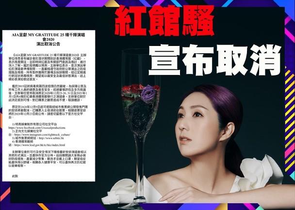 第4波疫情恶化!杨千嬅6场跨年演唱会宣布取消
