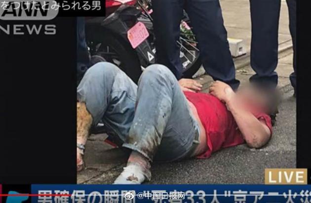 京都动画纵火嫌疑人姓名公布 曾因精神问题受治疗