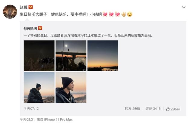 赵薇为黄晓明庆生:生日快乐大胡子!健康快乐!
