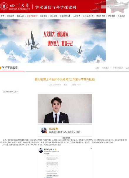 四川大學學術誠信與科學探索網