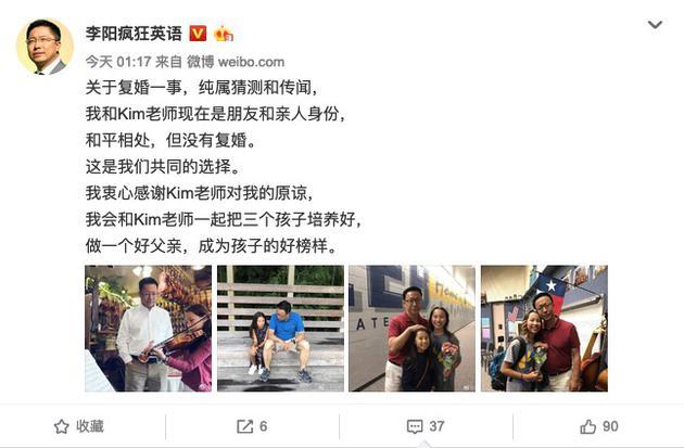 李阳承认复婚称是亲人 会一同扶养孩子做好父亲