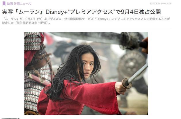《花木兰》将不会登录日本院线 点播费用约195元