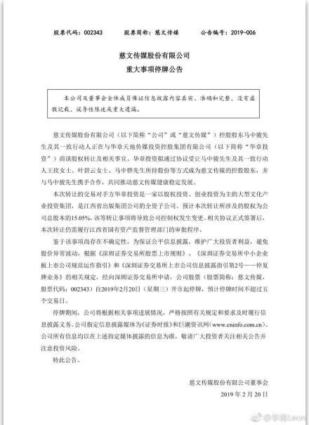 慈文传媒宣布停牌 曾出品《花千骨》《楚乔传》等热门电视剧