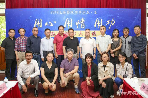 2019上海影视四季沙龙——影视创作大家谈参会人员合照