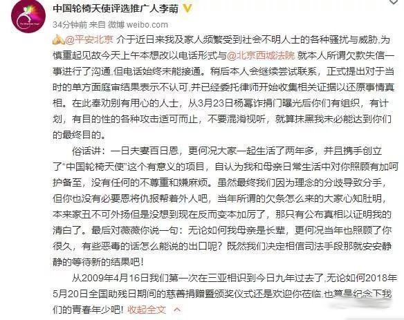 """4月19日,李萌又发微博,称自己及家人近日""""频繁受到社会不明人士的各种骚扰与威胁""""。"""