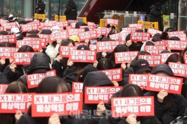 X1粉丝示威