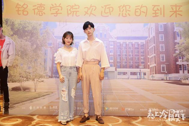 青春校园剧《惹上冷殿下》于北京举办开播发布会