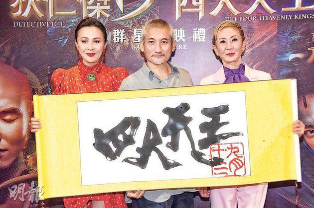 刘嘉玲(左起)、徐克及施南生为新片造势。