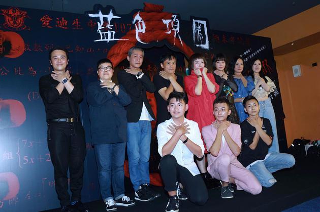 《蓝色项圈》在台北举办首映会