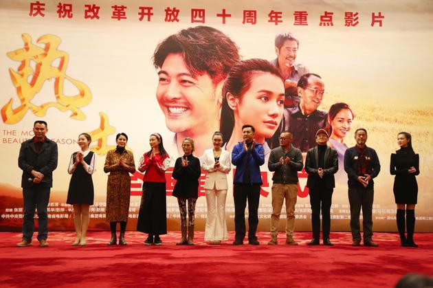 《炎土》在人民大会堂举办全国首映礼