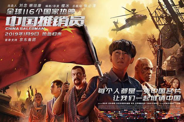 《中国倾销员》海报