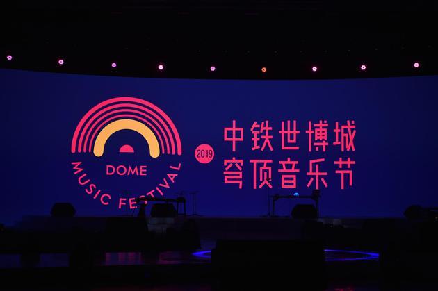 穹顶音乐节8月将在青岛举行 朴树老狼谭维维献演