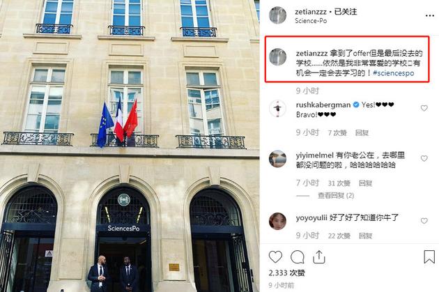 章泽天放弃巴黎政治学院