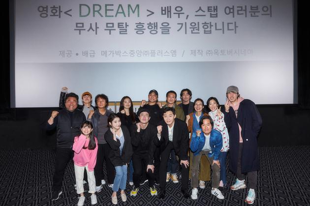 IU、朴叙俊新合作电影《Dream》剧组首次见面
