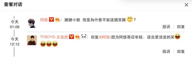 王俊凯回答阿信提问