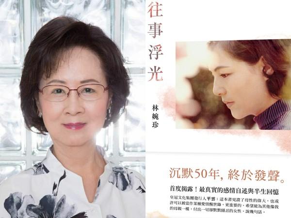平鑫涛前妻林婉珍出书揭露琼瑶夺夫内幕