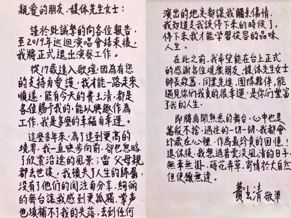 费玉清亲笔信